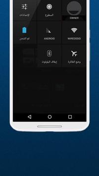 تعريب الهاتف في دقيقة -  Arabic Language screenshot 2
