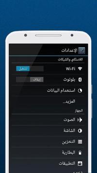 تعريب الهاتف في دقيقة -  Arabic Language screenshot 3