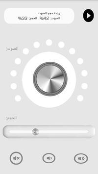زيادة مستوى الصوت في الهاتف ( تضخيم و رفع صوت ) screenshot 5