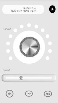 زيادة مستوى الصوت في الهاتف ( تضخيم و رفع صوت ) screenshot 1