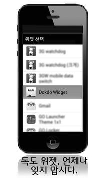 Dokdo widget Designed by Korea apk screenshot