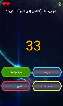 مسابقة كنز المعرفة الثقافية screenshot 3