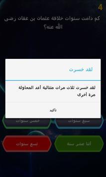 مسابقة كنز المعرفة الثقافية screenshot 4