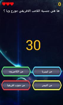 مسابقة كنز المعرفة الثقافية screenshot 1