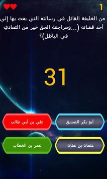 مسابقة كنز المعرفة الثقافية screenshot 2