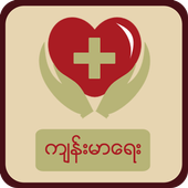 SM: Myanmar Health icon