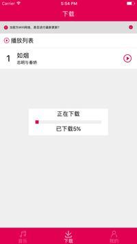 随心静听 screenshot 3