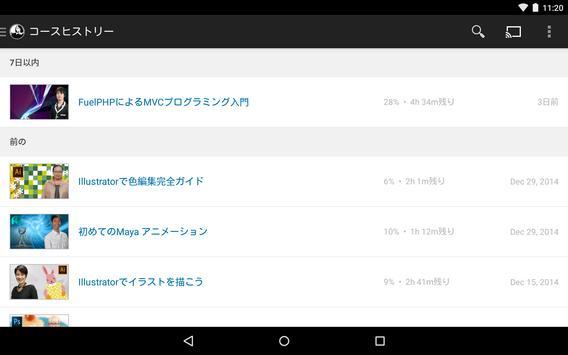 lynda.com eラーニング screenshot 13