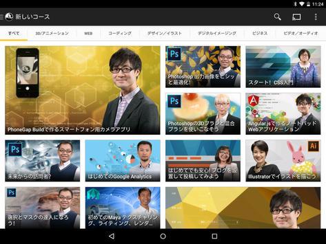 lynda.com eラーニング screenshot 6