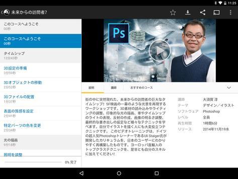 lynda.com eラーニング screenshot 7