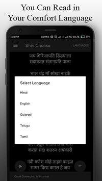 Shiv Chalisa screenshot 1