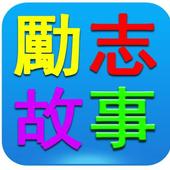 勵志故事大全 icon
