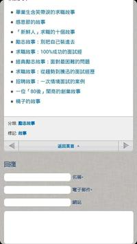 勵志故事大全 apk screenshot
