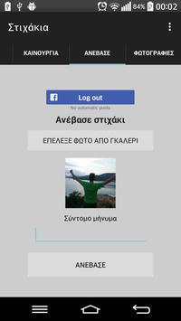 Στιχακια apk screenshot