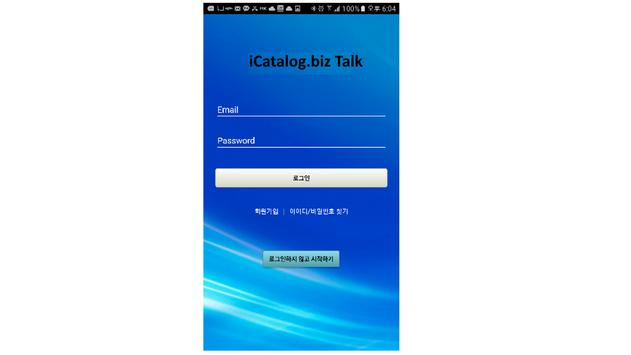 iCatalog.biz Talk screenshot 2