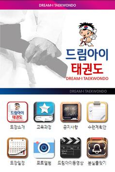 드림아이태권도 poster