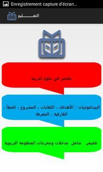 ملخصات دروس التربية والتكوين screenshot 1