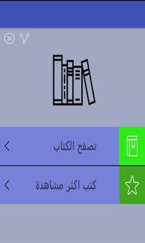 رواية ليست عذراء apk screenshot