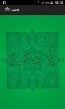 الادعية poster