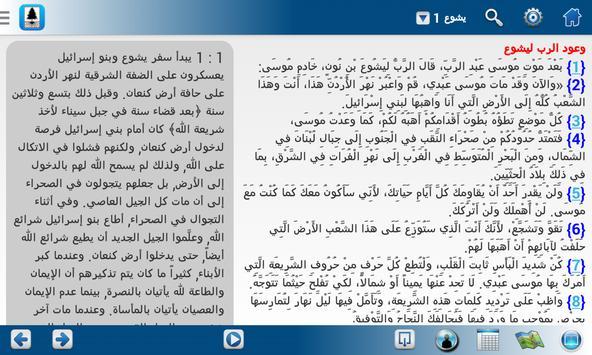 التفسير التطبيقي للكتاب المقدس screenshot 3