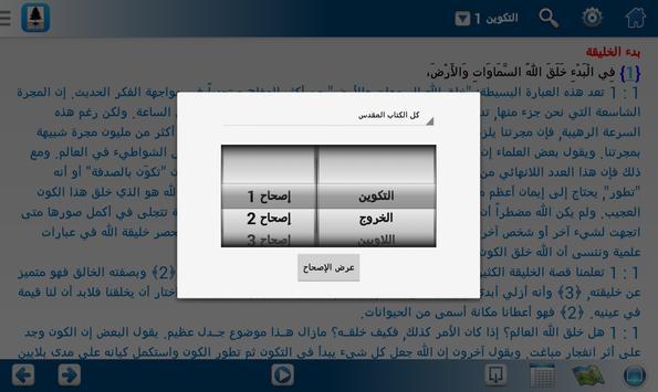التفسير التطبيقي للكتاب المقدس screenshot 10