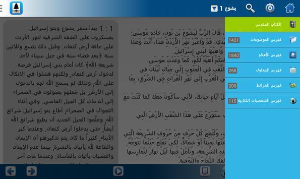 التفسير التطبيقي للكتاب المقدس screenshot 12