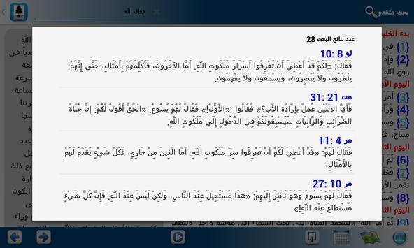 التفسير التطبيقي للكتاب المقدس screenshot 15
