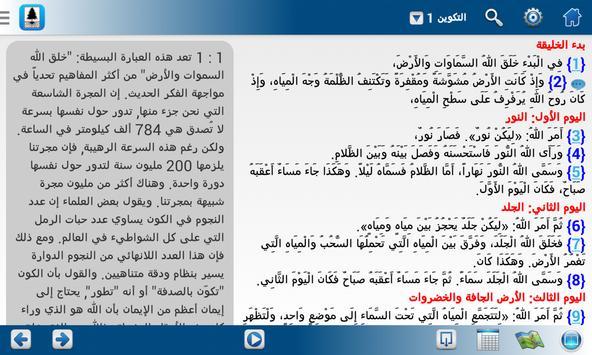 التفسير التطبيقي للكتاب المقدس screenshot 16