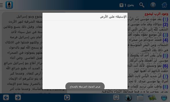 التفسير التطبيقي للكتاب المقدس screenshot 6