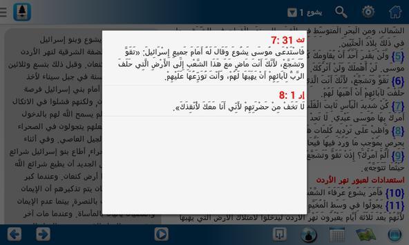 التفسير التطبيقي للكتاب المقدس screenshot 8
