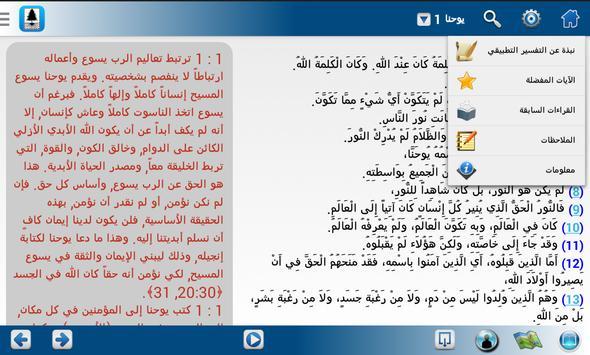 التفسير التطبيقي للكتاب المقدس screenshot 9