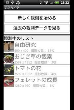 定点カメラ(体験版) poster