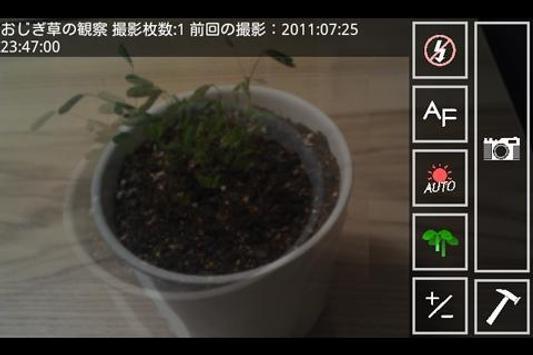 定点カメラ(体験版) screenshot 1