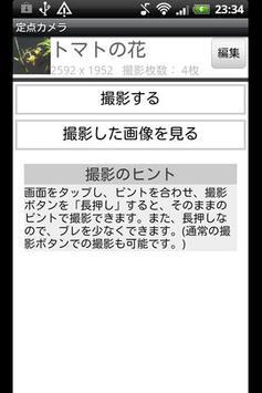 定点カメラ(体験版) screenshot 4