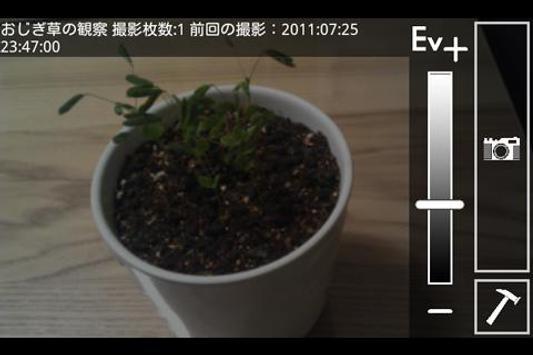 定点カメラ(体験版) screenshot 5