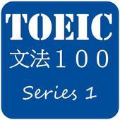 TOEICStudySeries1 icon