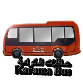 حافلات الكرامة icon