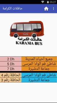 حافلات الكرامة poster