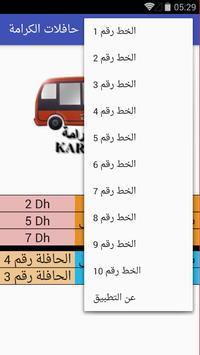 حافلات الكرامة screenshot 1