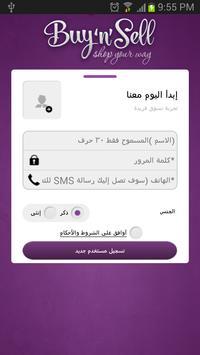 Buy N Sell screenshot 1