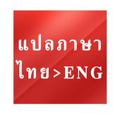 แปลไทยเป็นอังกฤษ เร็วฉับไว icon