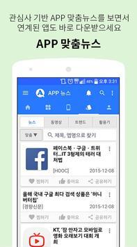 AppNavi(앱네비) - 관심사별 맞춤앱 추천 screenshot 3