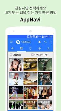 AppNavi(앱네비) - 관심사별 맞춤앱 추천 poster