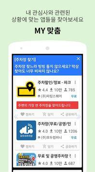 AppNavi(앱네비) - 관심사별 맞춤앱 추천 screenshot 1