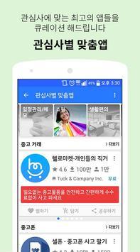 AppNavi(앱네비) - 관심사별 맞춤앱 추천 screenshot 2