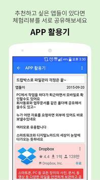 AppNavi(앱네비) - 관심사별 맞춤앱 추천 screenshot 7