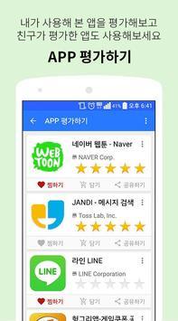 AppNavi(앱네비) - 관심사별 맞춤앱 추천 apk screenshot