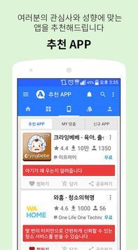 AppNavi(앱네비) - 관심사별 맞춤앱 추천 screenshot 5