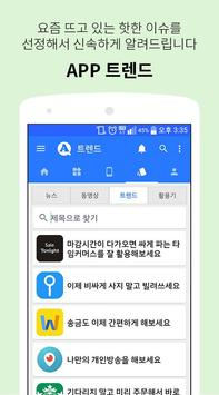 AppNavi(앱네비) - 관심사별 맞춤앱 추천 screenshot 6