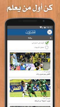 Egypt Press - مصر بريس apk screenshot
